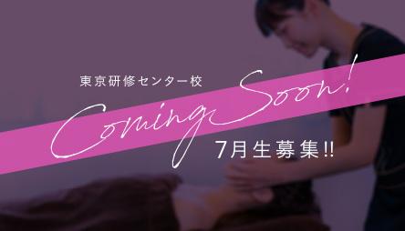 東京研修センター校 Coming Soon!