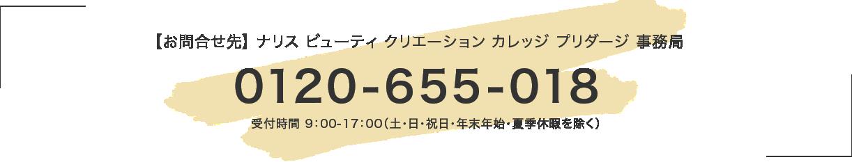 東京研修センター校2020年度1月生募集受付 お問い合わせ先は0120-655-018