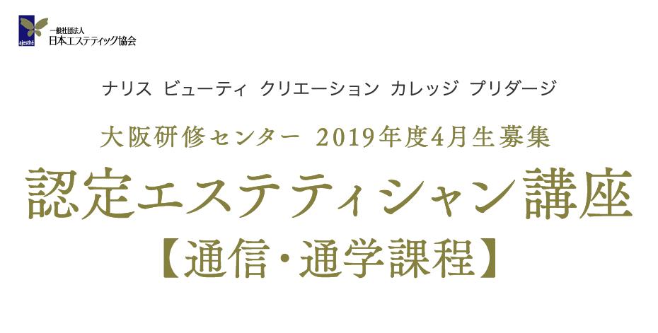大阪研修センター2019年度4月生募集