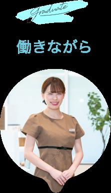 在校生 松本 亜希さん